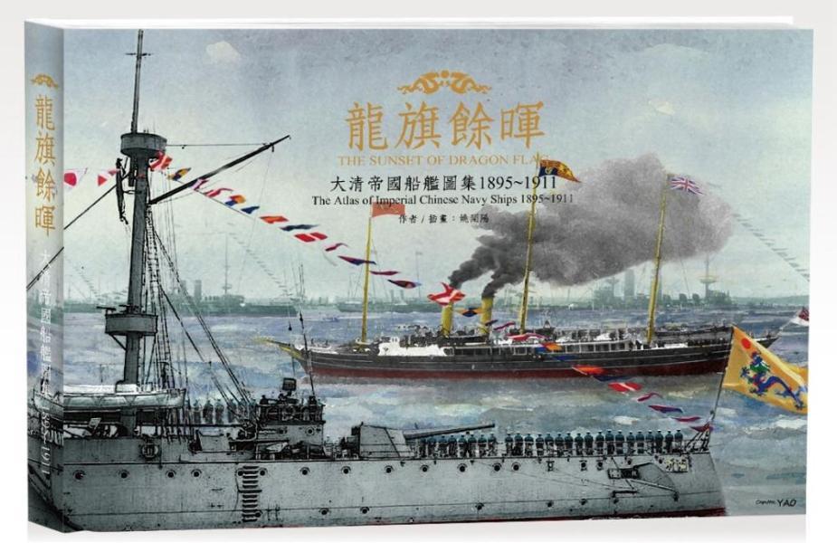 龍旗餘暉:大清帝國船艦圖集1895-1911