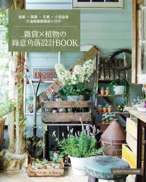 雜貨×植物的綠意角落設計BOOK:打造輕園藝質感小日子