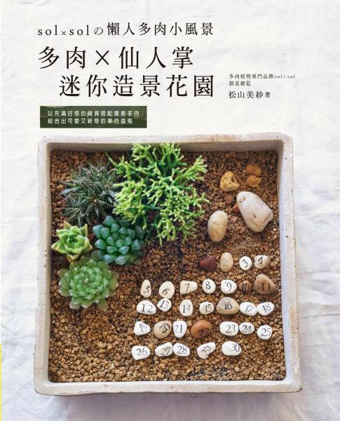 多肉×仙人掌迷你造景花園:sol × sol的懶人多肉小風景