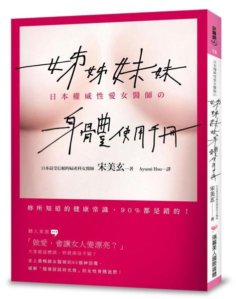 姊姊妹妹身體使用手冊:日本權威性愛女醫師告訴妳,妳所知道的健康常識,90%都是錯的!