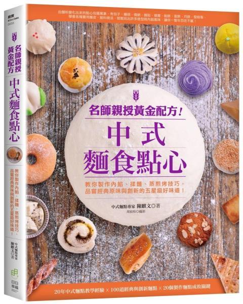 名師親授黃金配方!中式麵食點心:教你製作內餡、揉麵、蒸煎烤技巧,品嘗經典原味與創新的五星級好味道!