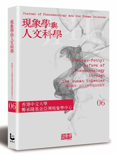 現象學與人文科學 No.6梅洛龐蒂:以人文科學改造現象學專輯