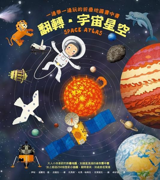 翻轉·宇宙星空:一邊學一邊玩的折疊地圖書中書