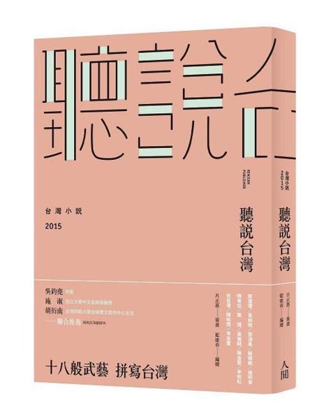 聽說台灣:台灣小說2015