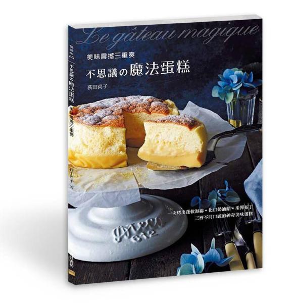 不思議の魔法蛋糕:★美味震撼三重奏★ 一次烤出蓬軟海綿+化口奶油餡+柔彈布丁 三層不同口感的神奇美味蛋糕