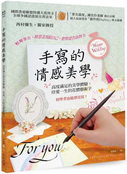 手寫的情感美學:「國際書道聯盟」特選大賞得主。高度滿足的美學體驗,珍愛一生的花體藝術字