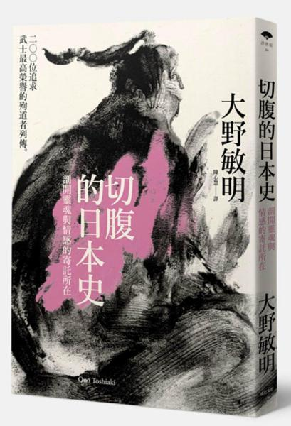 切腹的日本史:剖開靈魂與情感的寄託所在,200位追求武士最高榮譽的殉道者列傳