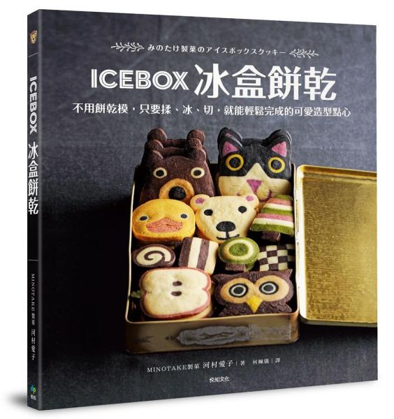 ICEBOX冰盒餅乾:不用餅乾模,只要揉、冰、切,就能輕鬆完成的可愛造型點心