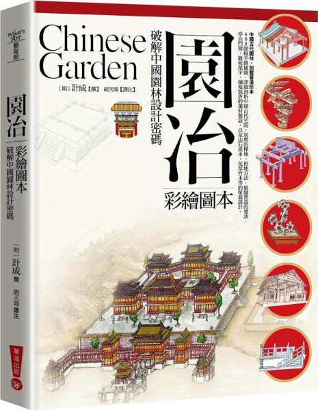 園冶:破解中國園林設計密碼(彩繪圖本)(三版)