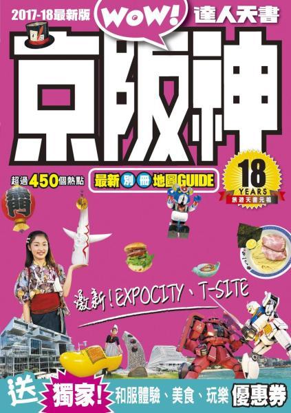 京阪神達人天書2017-18最新版