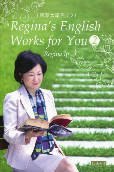 跟葉太學英文 2 Regina's English Works for You 2