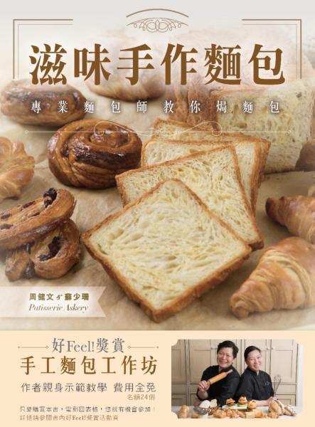 滋味手作麵包