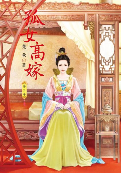 孤女高嫁 3