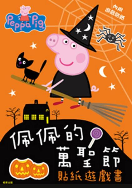 粉紅豬小妹 佩佩的萬聖節 貼紙遊戲書