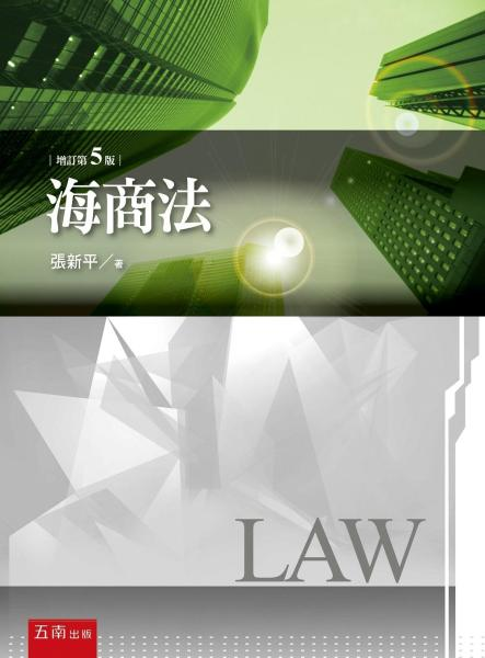 海商法(5版)