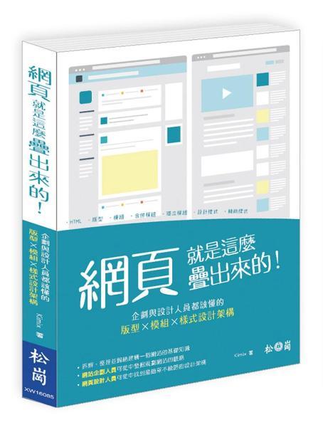 網頁就是這麼疊出來的!企劃與設計人員都該懂的版型X模組X樣式設計架構(附CD)