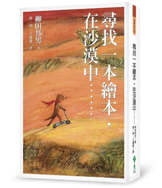 尋找一本繪本,在沙漠中……(修訂版)