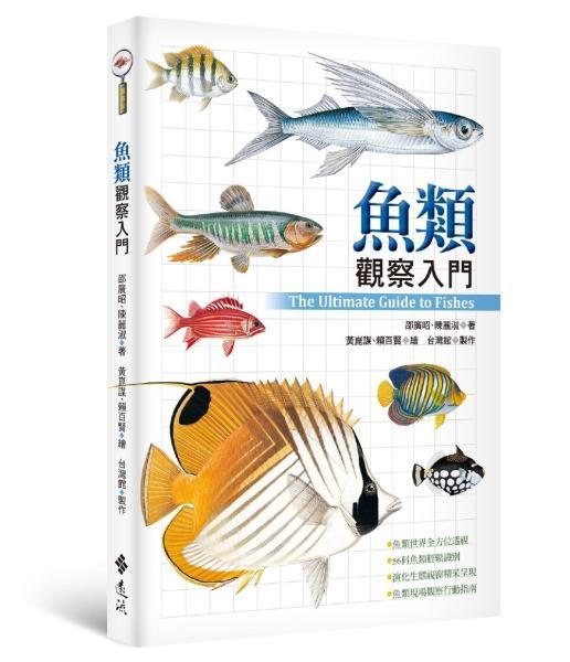 魚類觀察入門(2版)