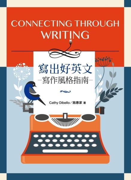 寫出好英文:寫作風格指南