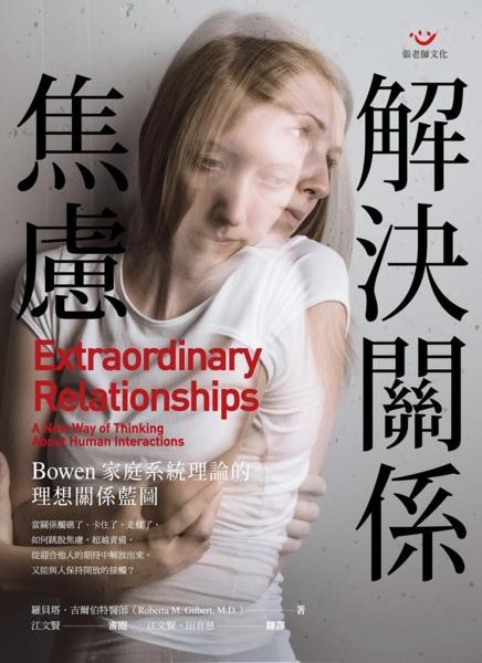 解決關係焦慮:Bowen家庭系統理論的理想關係藍圖