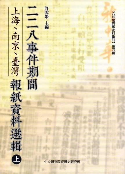 二二八事件期間上海、南京、臺灣報紙資料選輯(上下)