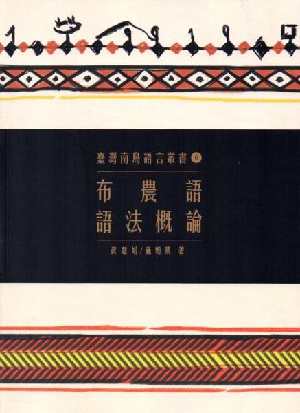 臺灣南島語言叢書6布農語語法概論