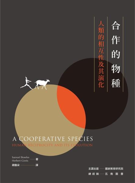 合作的物種:人類的相互性及其演化