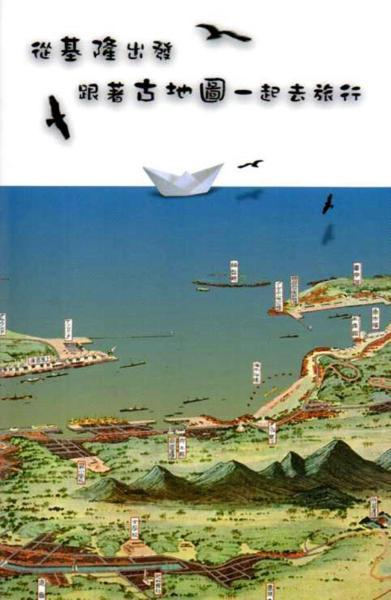 從基隆出發,跟著古地圖一起去旅行:旅遊筆記書