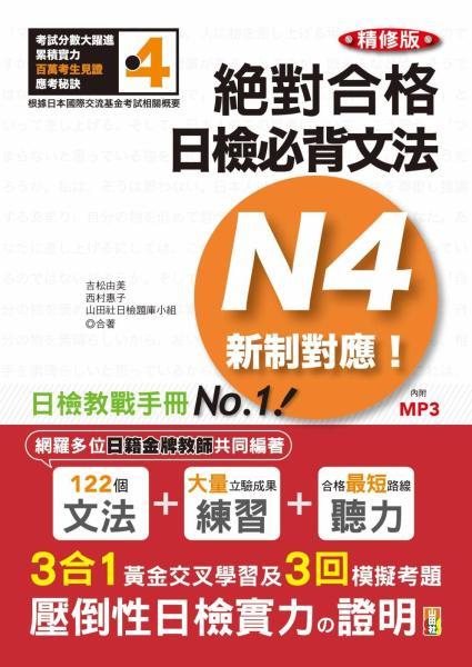 精修版 新制對應 絕對合格!日檢必背文法N4(25K+MP3)
