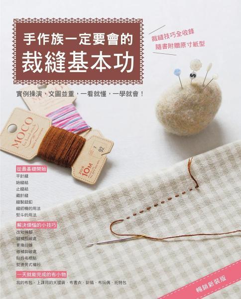 手作族一定要會的裁縫基本功(暢銷新裝版)