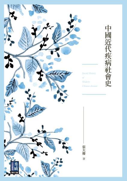 中國近代疾病社會史
