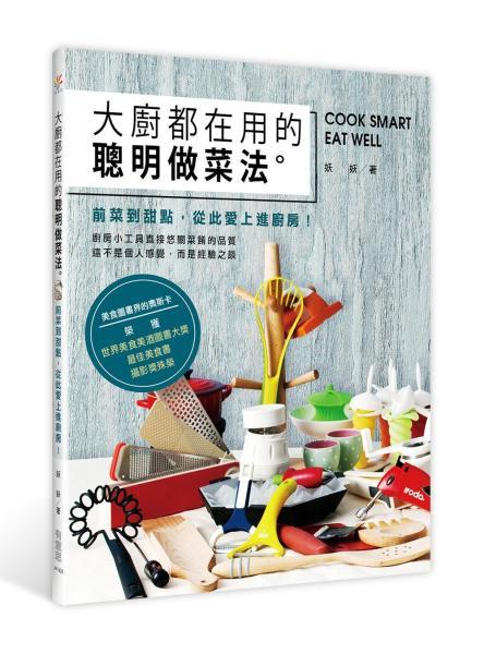 大廚都在用的聰明做菜法:前菜到甜點,從此愛上進廚房!