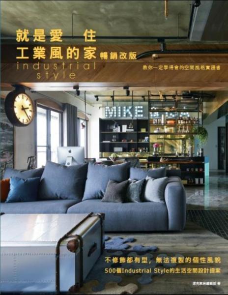 就是愛住工業風的家【暢銷改版】:不修飾都有型,無法複製的個性風貌,500個Industrial Style的生活空間設計提案