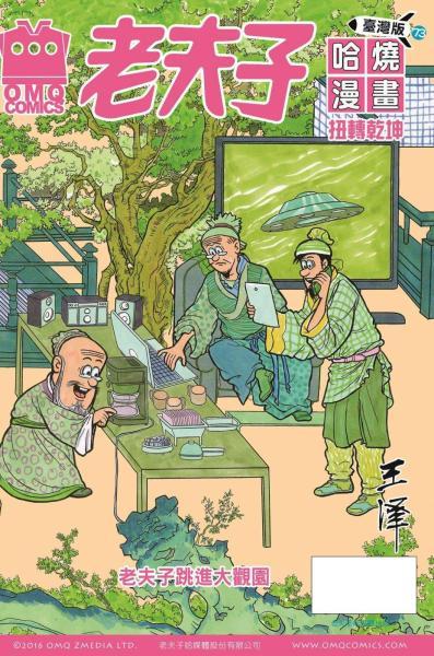 老夫子哈燒漫畫 臺灣版73 扭轉乾坤