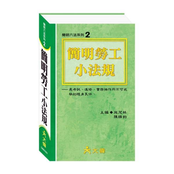 (S50K)簡明勞工小法規