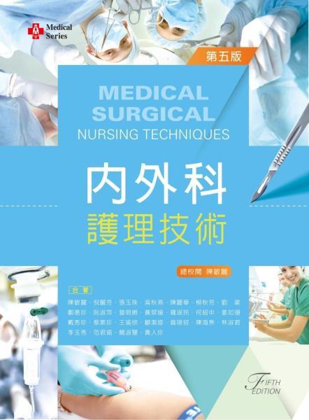 內外科護理技術(第五版)