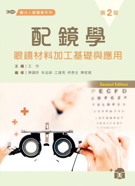 配鏡學:眼鏡材料加工基礎與應用(第二版)