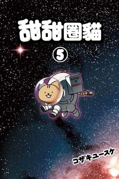 甜甜圈貓 5