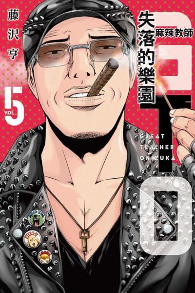 麻辣教師GTO·失落的樂園 5