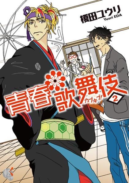 青春歌舞伎 2