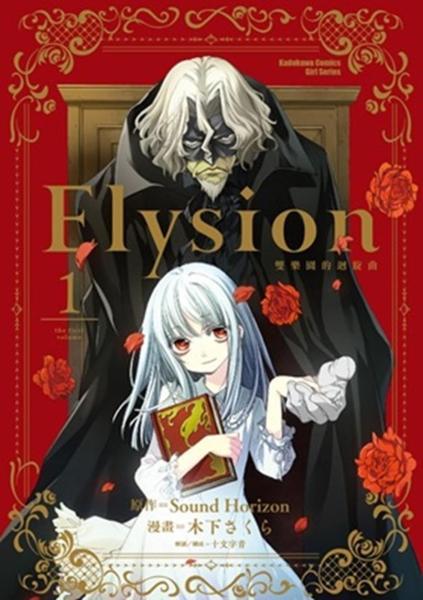 Elysion 雙樂園的迴旋曲 (1)