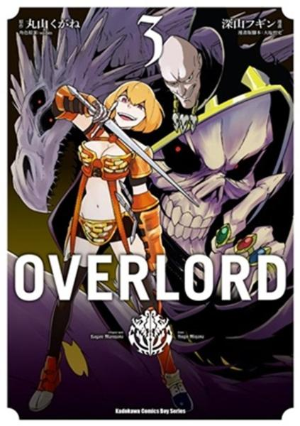 OVERLORD (3)