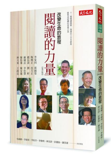 閱讀的力量:改變生命的旅程(增訂版)