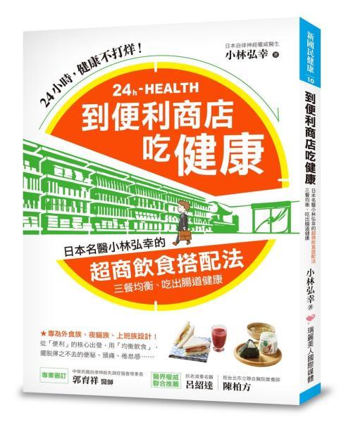 到便利商店吃健康:日本名醫小林弘幸的「超商飲食搭配法」,三餐均衡,吃出腸道健康!
