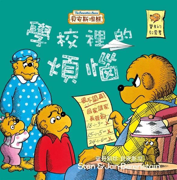 貝安斯坦熊06:學校裡的煩惱