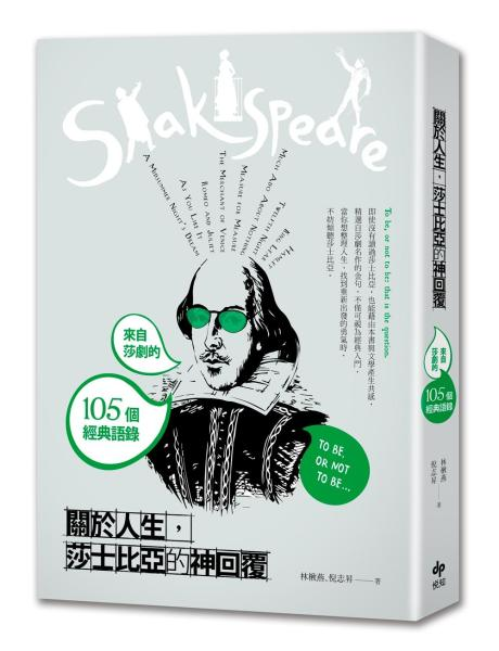 關於人生,莎士比亞的神回覆:來自莎劇的105個經典語錄