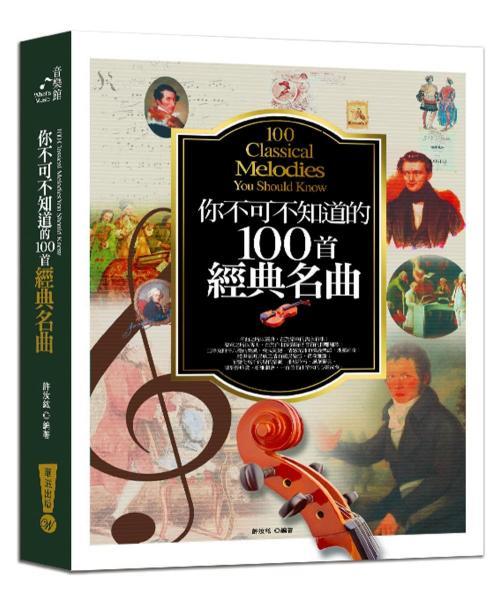 你不可不知道的100首經典名曲(六版)