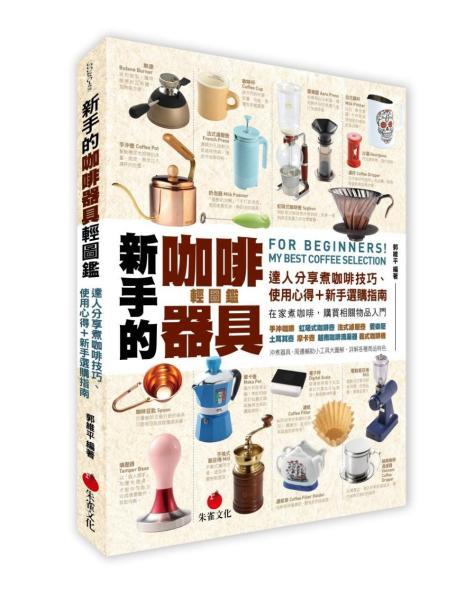 新手的咖啡器具輕圖鑑:達人分享煮咖啡技巧、使用心得+新手選購指南