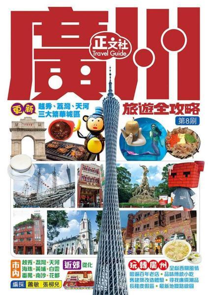 廣州旅遊全攻略(第8刷)
