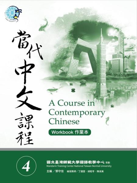 當代中文課程作業本 4(附MP3 光碟一片)